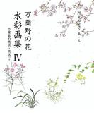 万葉野の花水彩画集(4)(銀の小箱・アートギャラリー)