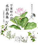 万葉野の花水彩画集(5)(銀の小箱・アートギャラリー)