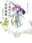 万葉野の花水彩画集(6)(銀の小箱・アートギャラリー)