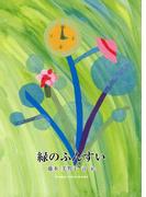 緑のふんすい(ジュニア・ポエム双書)