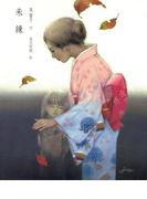 未練(泉響子幻想シリーズ)