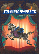 よなかのしまうまバス(ジュニア・ポエム双書)