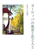 ヨーロッパの風景と花と人と 内田ひとみ画集(鈴の音ギャラリーシリーズ)