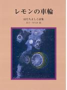 レモンの車輪(ジュニア・ポエム双書)