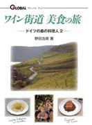 ワイン街道美食の旅