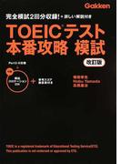 TOEICテスト本番攻略模試 完全模試2回分収録!+詳しい解説付き 改訂版