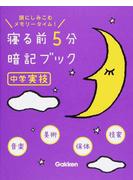 寝る前5分暗記ブック中学実技 頭にしみこむメモリータイム!