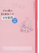 テスト前にまとめるノート中学国語文法・古典