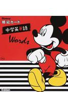 Disney暗記カード中学英単語