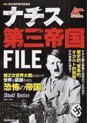 ナチス第三帝国FILE (ムーSPECIAL)