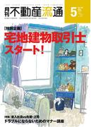 月刊不動産流通 2015年 5月号