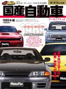 国産自動車アーカイブVol.1 1989年編(すべてシリーズ)