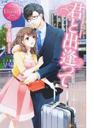 君と出逢って Junna & Takane 1 (エタニティブックス Rouge)(エタニティブックス・赤)