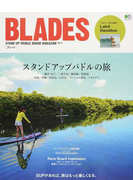 BLADES STAND UP PADDLE BOARD MAGAZINE Vol.3 スタンドアップパドルの旅