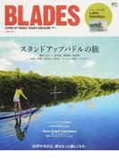BLADES STAND UP PADDLE BOARD MAGAZINE Vol.3 スタンドアップパドルの旅 (エイムック)(エイムック)
