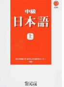 中級日本語 新装改訂版 上