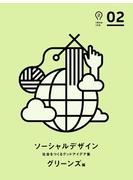 【期間限定価格】ソーシャルデザイン