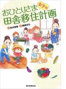 おひとりさま女子の田舎移住計画(朝日新聞出版)