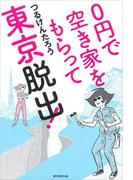 0円で空き家をもらって東京脱出!(朝日新聞出版)