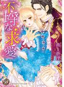 不埒な求愛~退屈王のお妃選び~【epub用】(乙女ドルチェ・コミックス)