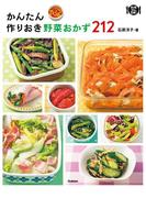 かんたん作りおき野菜おかず212(料理これ1冊!)
