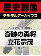 <立花宗茂と戦国時代>奇跡の勇将 立花宗茂(歴史群像デジタルアーカイブス)