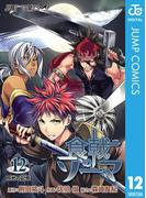 食戟のソーマ 12(ジャンプコミックスDIGITAL)