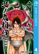 火ノ丸相撲 4(ジャンプコミックスDIGITAL)