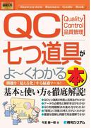 【期間限定価格】図解入門ビジネス QC七つ道具がよ~くわかる本