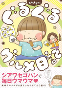 カタノトモコのぐるぐるグルメ日記