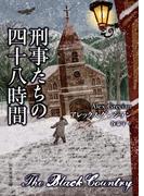 刑事たちの四十八時間(創元推理文庫)