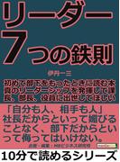 リーダー7つの鉄則。初めて部下をもったときに読む本。真のリーダーシップを発揮して課長、部長、役員に出世してほしい。