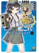 艦隊これくしょん -艦これ- 陽炎、抜錨します!5(ファミ通文庫)