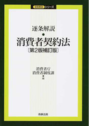 逐条解説・消費者契約法 第2版補訂版