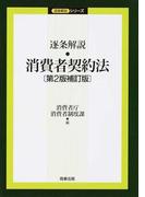 逐条解説・消費者契約法 第2版補訂版 (逐条解説シリーズ)