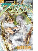 7SEEDS 29 (flowersフラワーコミックスα)(flowersフラワーコミックス)