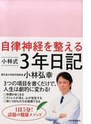 自律神経を整える 小林式3年日記〈パールピンク〉