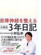 自律神経を整える 小林式3年日記〈アイボリー〉