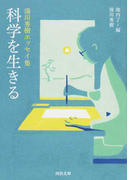科学を生きる 湯川秀樹エッセイ集