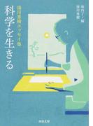 科学を生きる 湯川秀樹エッセイ集 (河出文庫)(河出文庫)