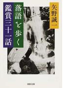 落語を歩く鑑賞三十一話 (河出文庫)(河出文庫)
