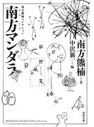 南方マンダラ 新装版 (河出文庫 南方熊楠コレクション)(河出文庫)