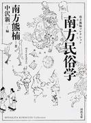南方民俗学 新装版 (河出文庫 南方熊楠コレクション)(河出文庫)