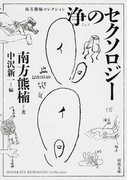 浄のセクソロジー 新装版 (河出文庫 南方熊楠コレクション)(河出文庫)