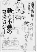 動と不動のコスモロジー 新装版 (河出文庫 南方熊楠コレクション)(河出文庫)