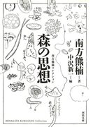 森の思想 新装版 (河出文庫 南方熊楠コレクション)(河出文庫)