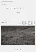 ドゥルーズ・コレクション 1 哲学 (河出文庫)(河出文庫)
