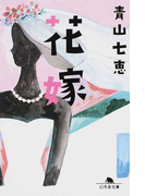 花嫁 (幻冬舎文庫)(幻冬舎文庫)