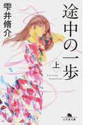 途中の一歩 上 (幻冬舎文庫)(幻冬舎文庫)