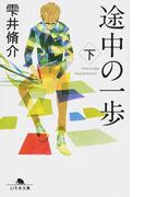 途中の一歩 下 (幻冬舎文庫)(幻冬舎文庫)